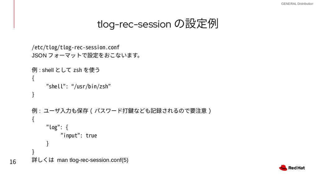 16 GENERAL Distribution tlog-rec-session の設定例 t...