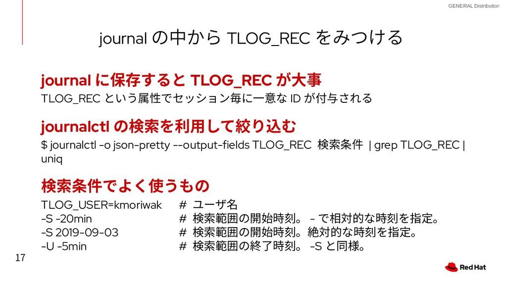 17 GENERAL Distribution journal の中から TLOG_REC を...