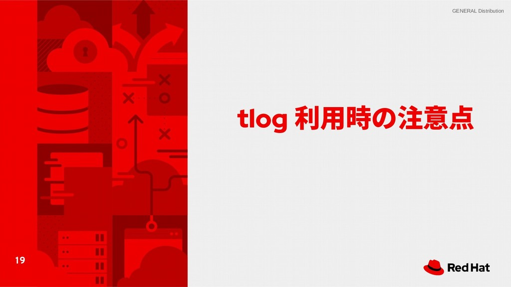 19 GENERAL Distribution tlog 利用時の注意点