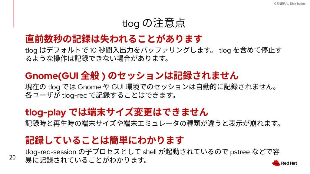 20 GENERAL Distribution tlog の注意点 tlog の注意点 直前数...