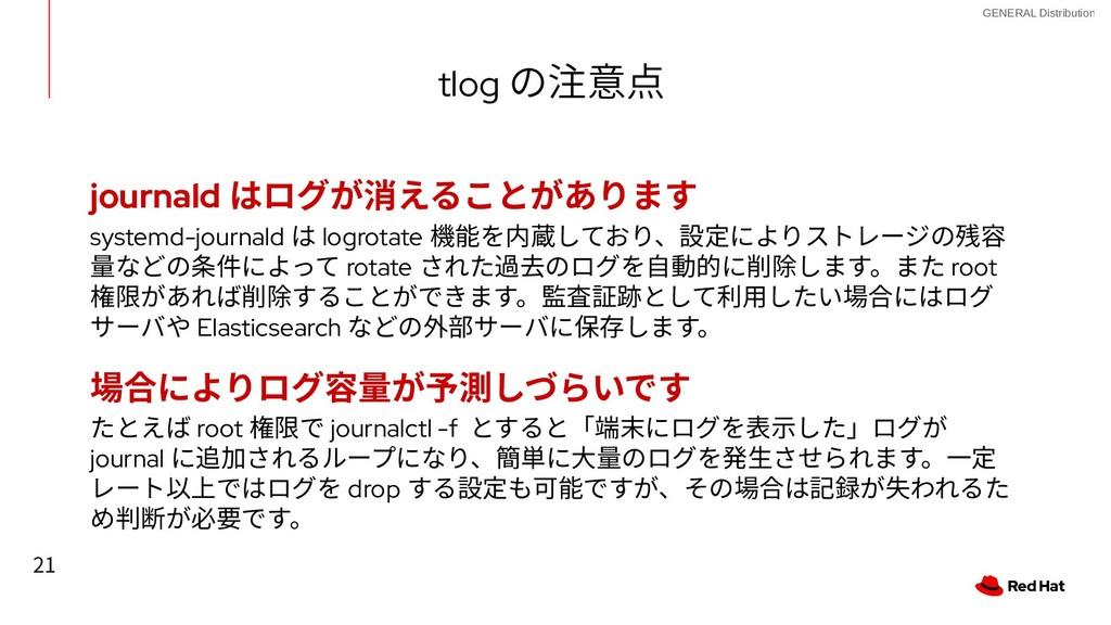 21 GENERAL Distribution tlog の注意点 tlog の注意点 jou...