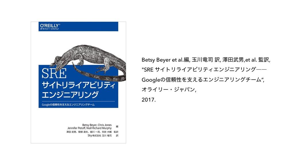 "Betsy Beyer et al.ฤ, ۄཽ ༁, ᖒాஉ,et al. ༁, ""S..."