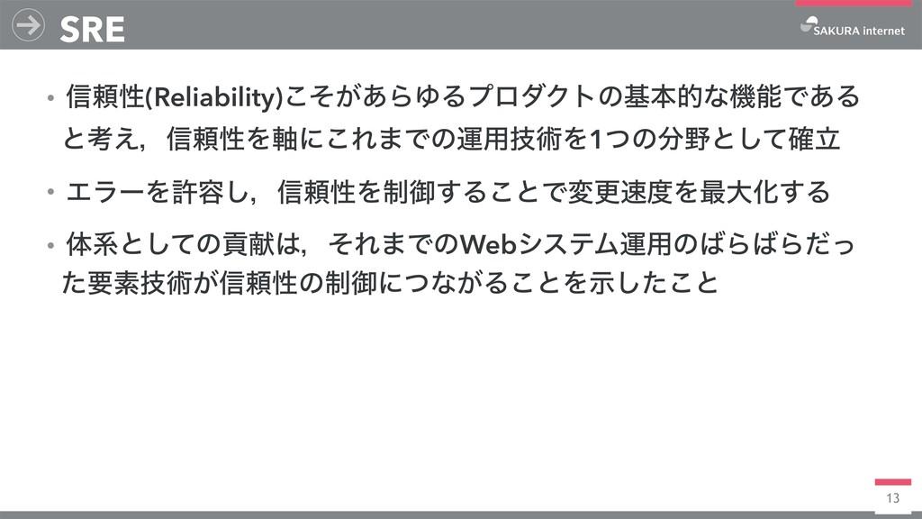 13 SRE ɾ৴པੑ(Reliability)͕ͦ͋͜ΒΏΔϓϩμΫτͷجຊతͳػͰ͋Δ ...