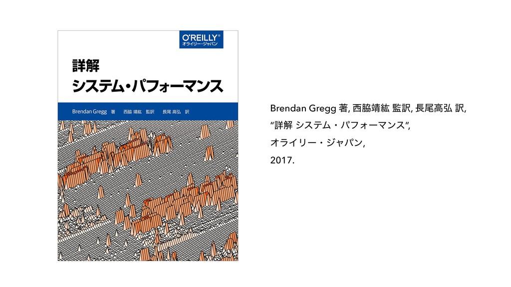 """Brendan Gregg ஶ, ༃ߛ ༁, ඌߴ߂ ༁, """"ৄղ γεςϜɾύϑΥʔ..."""