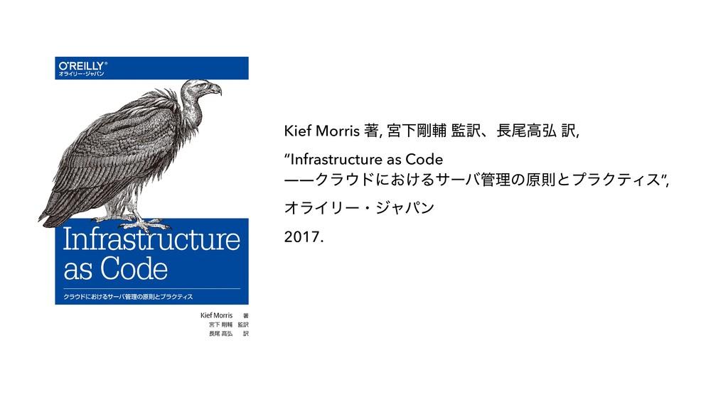 "Kief Morris ஶ, ٶԼ߶ี ༁ɺඌߴ߂ ༁, ""Infrastructure ..."