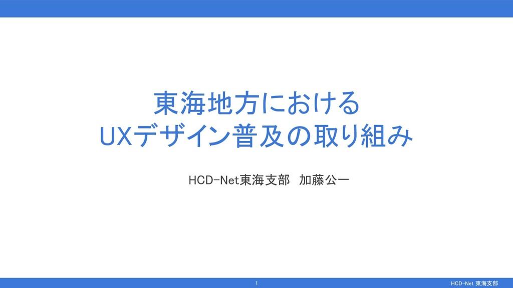 HCD-Net 東海支部  東海地方における UXデザイン普及の取り組み HCD-Net...