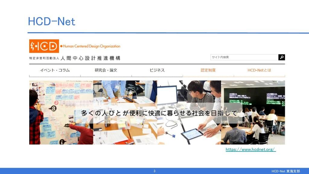 HCD-Net 東海支部  HCD-Net https://www.hcdnet.org/...