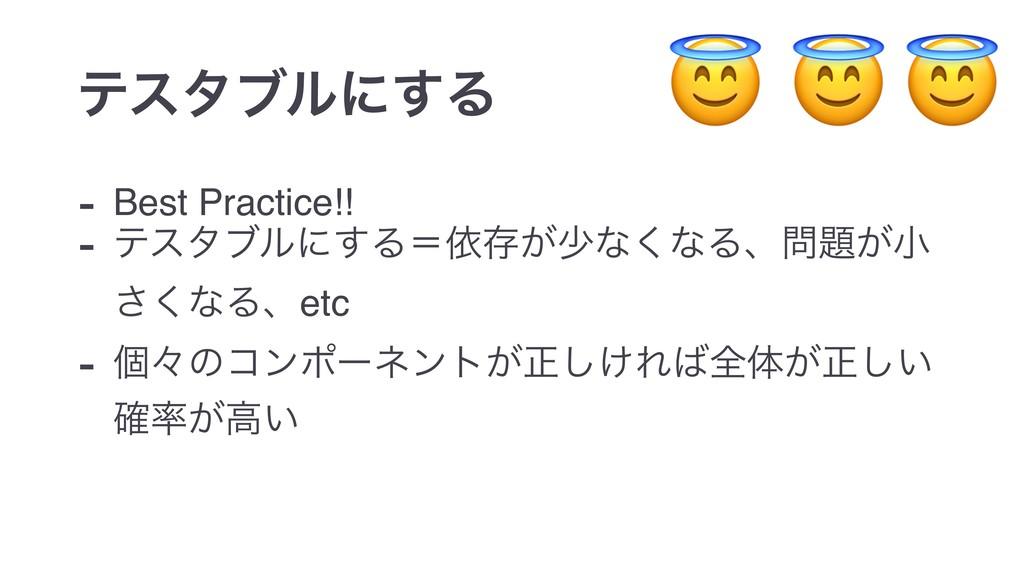 - Best Practice!! - ςελϒϧʹ͢Δʹґଘ͕গͳ͘ͳΔɺ͕খ ͘͞ͳΔ...