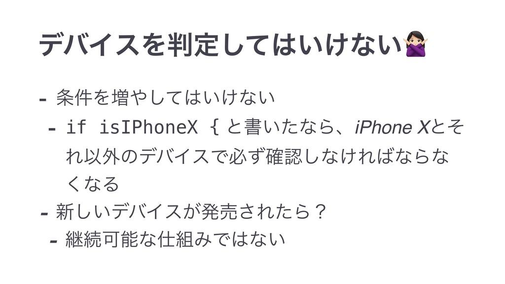 - ݅Λ૿͍͚ͯ͠ͳ͍ - if isIPhoneX { ͱॻ͍ͨͳΒɺiPhone X...