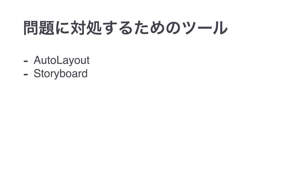 - AutoLayout - Storyboard ʹରॲ͢ΔͨΊͷπʔϧ