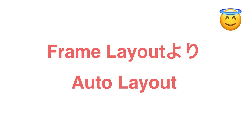 Frame LayoutΑΓ Auto Layout