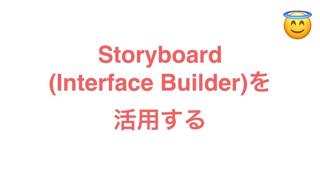 Storyboard (Interface Builder)Λ ׆༻͢Δ