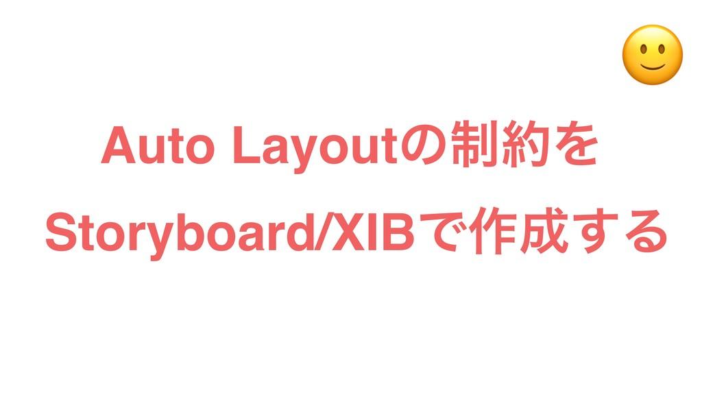 Auto Layoutͷ੍Λ Storyboard/XIBͰ࡞͢Δ