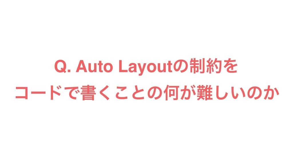 Q. Auto Layoutͷ੍Λ ίʔυͰॻ͘͜ͱͷԿ͕͍͠ͷ͔