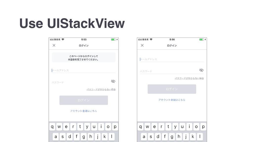 Use UIStackView