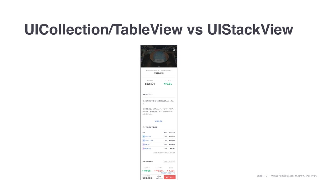 UICollection/TableView vs UIStackView ը૾ɾσʔλٕ...