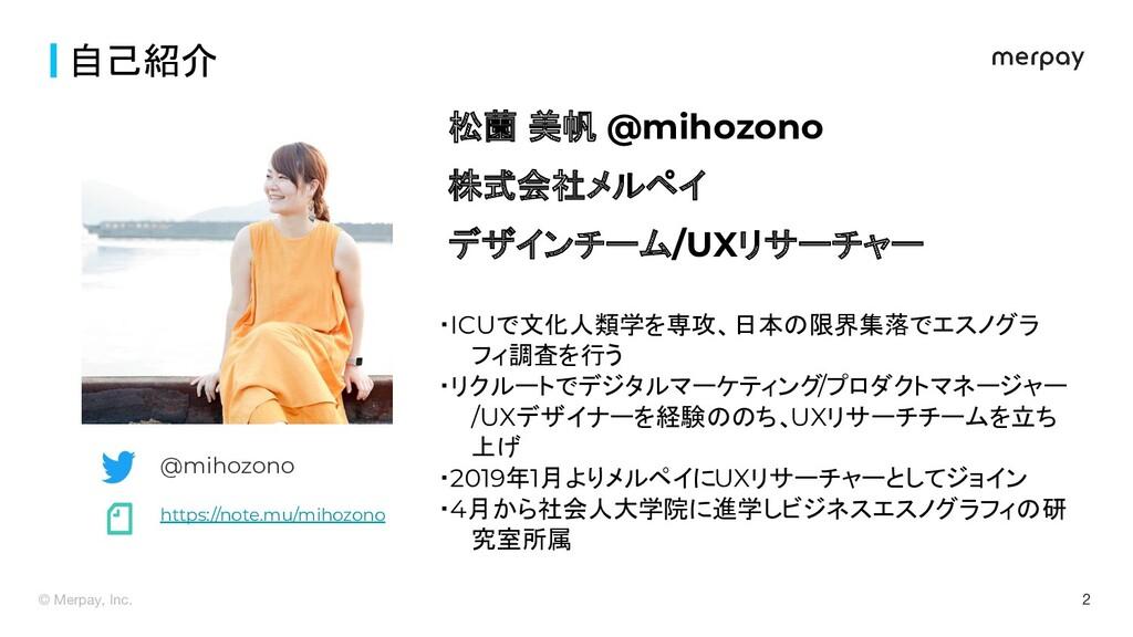 © Merpay, Inc. 2 自己紹介 松薗 美帆 @mihozono 株式会社メルペイ ...