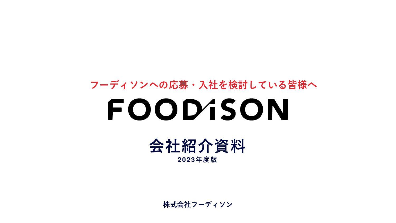 株式会社フーディソン 会社紹介 2021年3月 最終更新 1