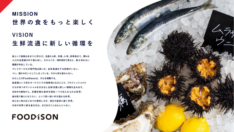 社名 会社概要 株式会社フーディソン(英名:foodison,Inc.) FOODISON =...