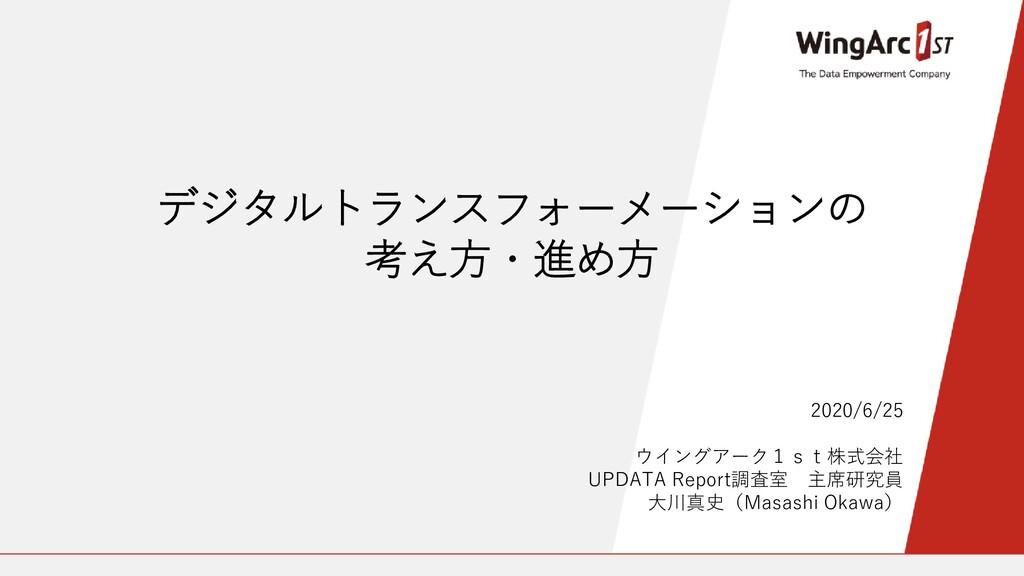 デジタルトランスフォーメーションの 考え方・進め方 2020/6/25 ウイングアーク1st株...