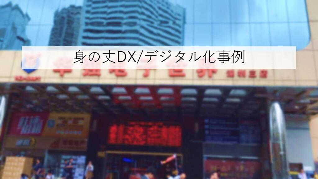 身の丈DX/デジタル化事例