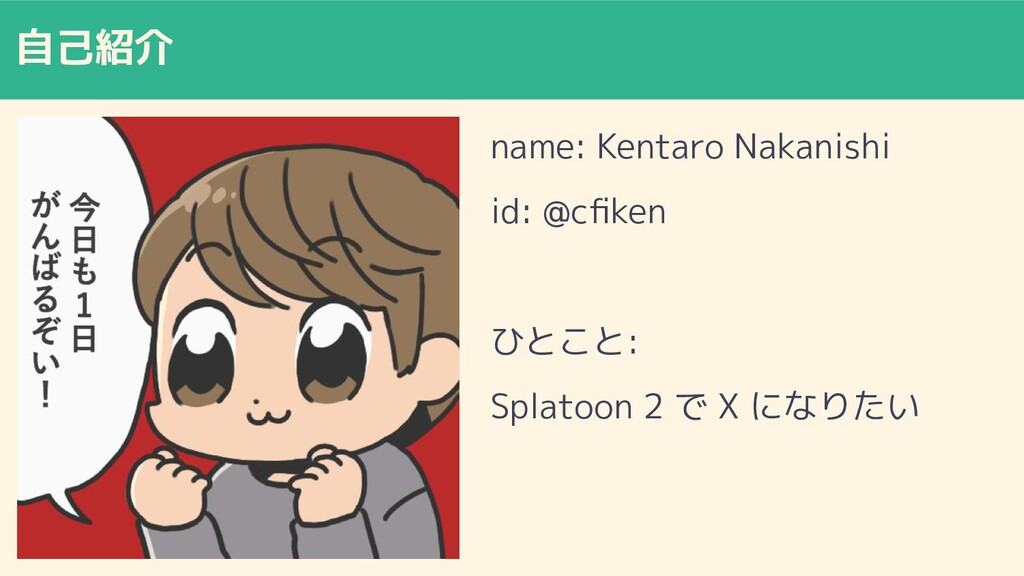 自己紹介 name: Kentaro Nakanishi id: @cfiken ひとこと: S...