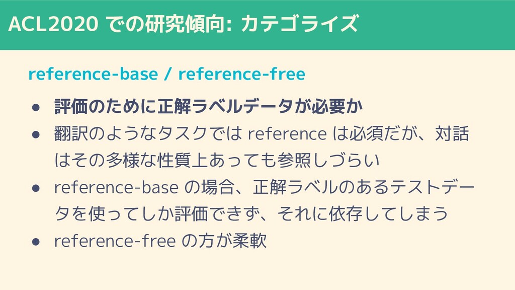 ACL2020 での研究傾向: カテゴライズ reference-base / referen...
