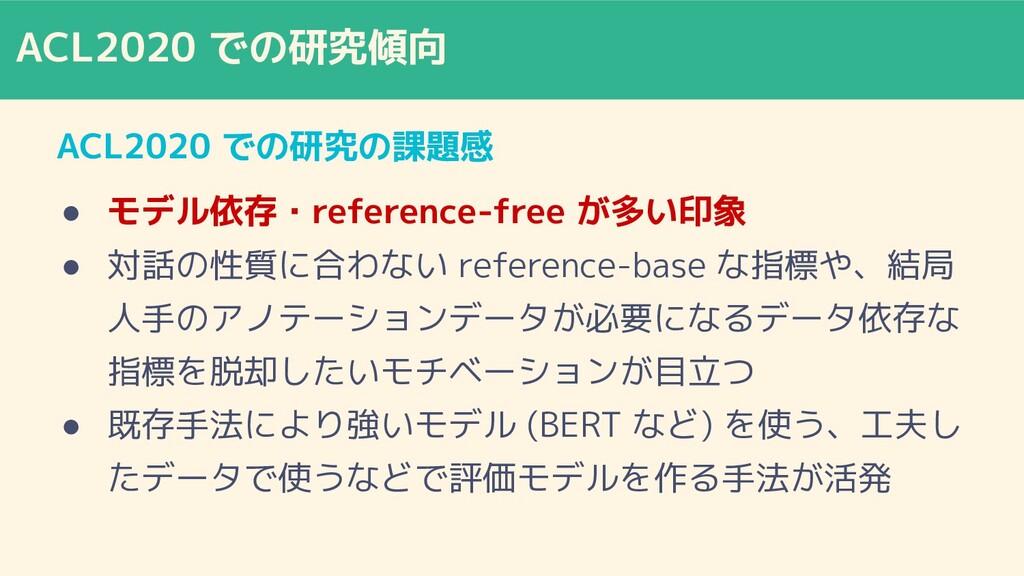 ACL2020 での研究傾向 ACL2020 での研究の課題感 ● モデル依存・referen...