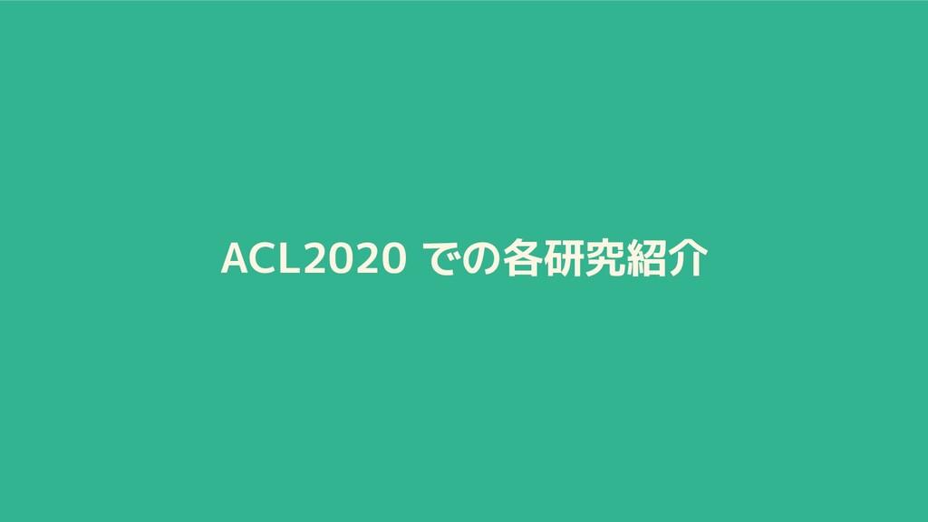 ACL2020 での各研究紹介