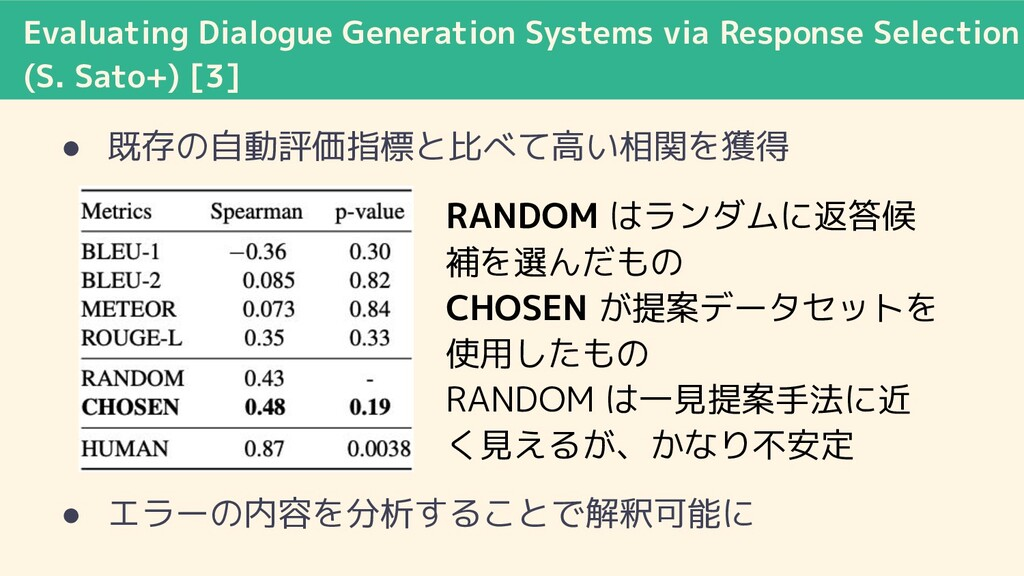 Evaluating Dialogue Generation Systems via Resp...