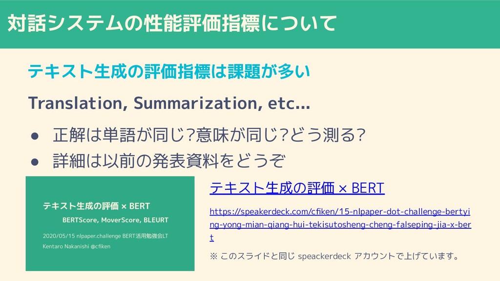 対話システムの性能評価指標について テキスト生成の評価指標は課題が多い Translation...