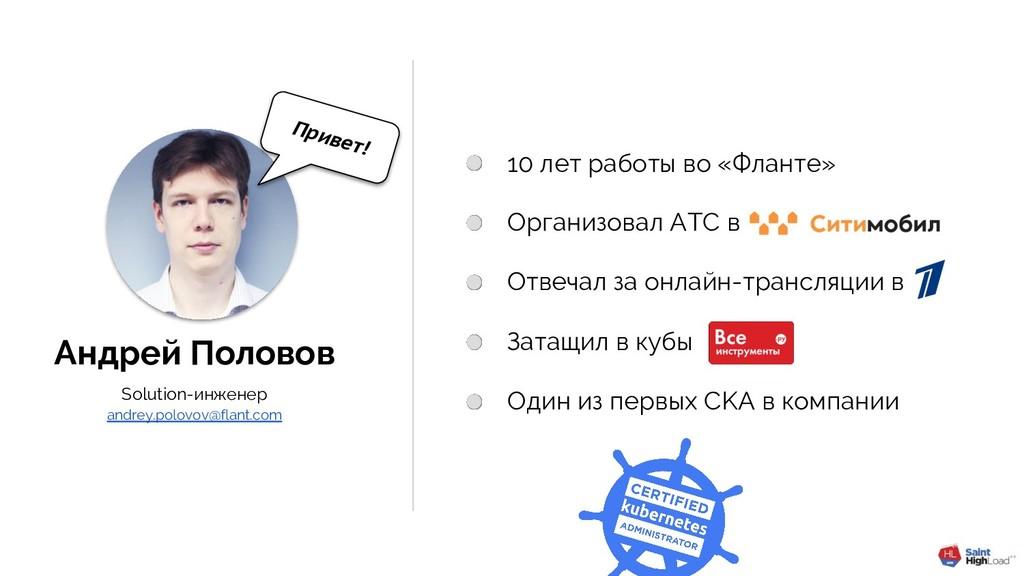 Организовал АТС в Андрей Половов andrey.polovov...