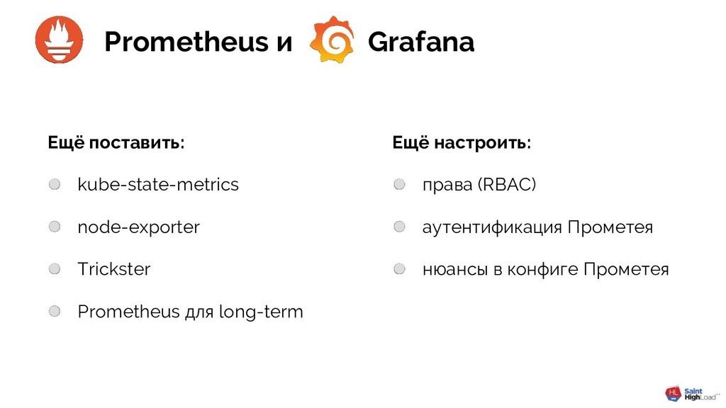 Prometheus и Grafana kube-state-metrics node-ex...