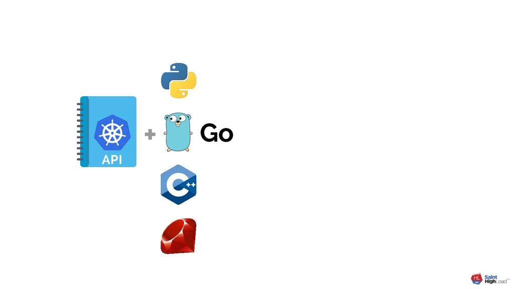 API Go API