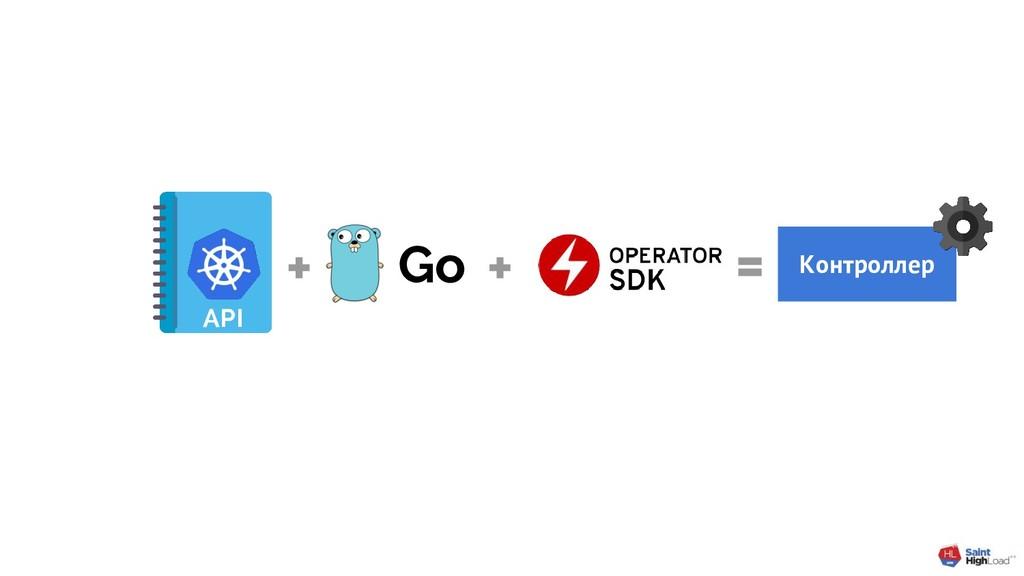 Контроллер Go API