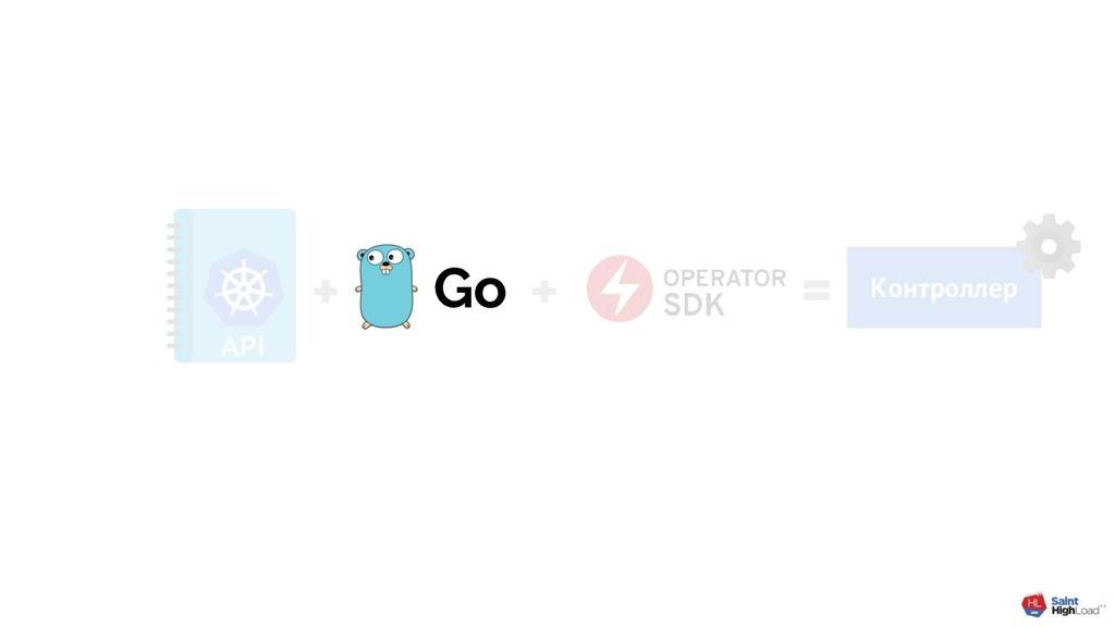 Контроллер API Go