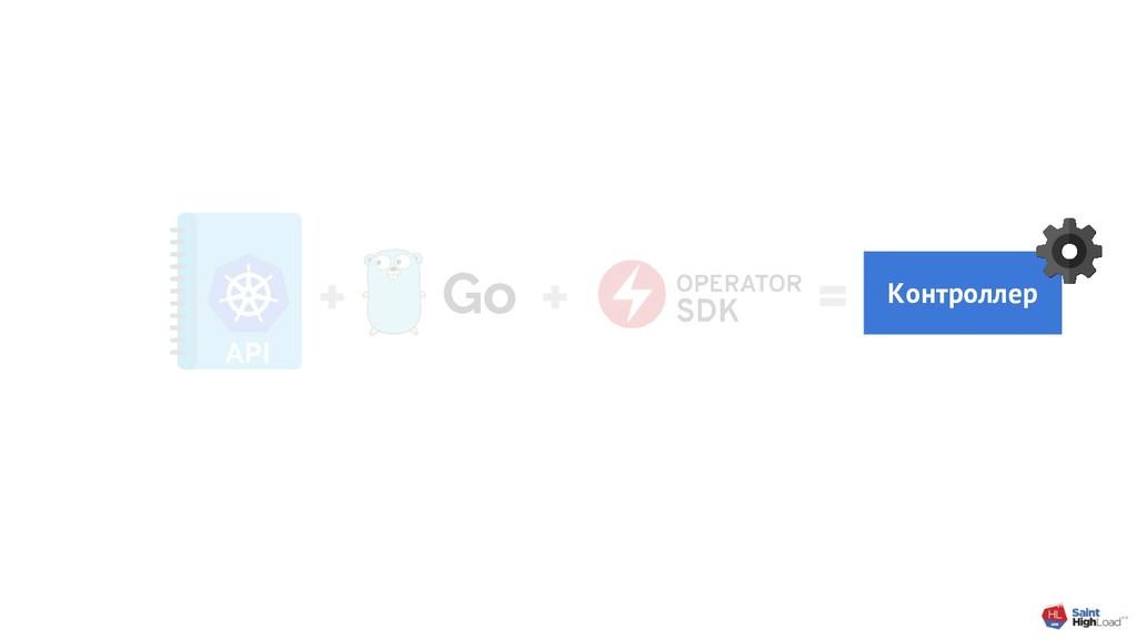 Go API Контроллер
