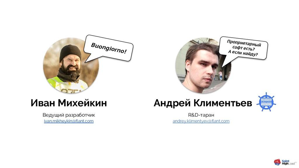 Buongiorno! Иван Михейкин Ведущий разработчик i...