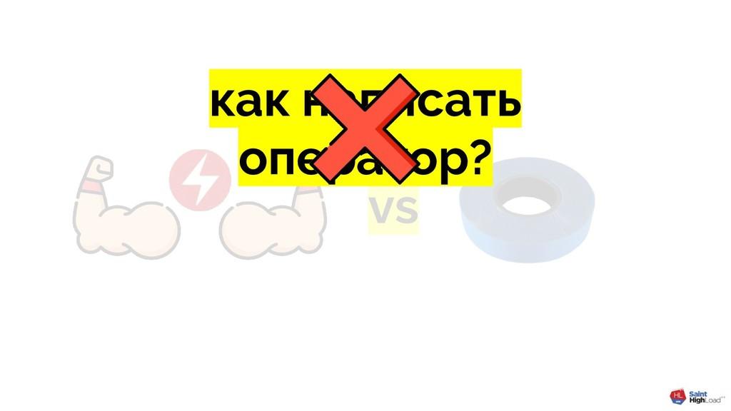 vs как написать оператор?