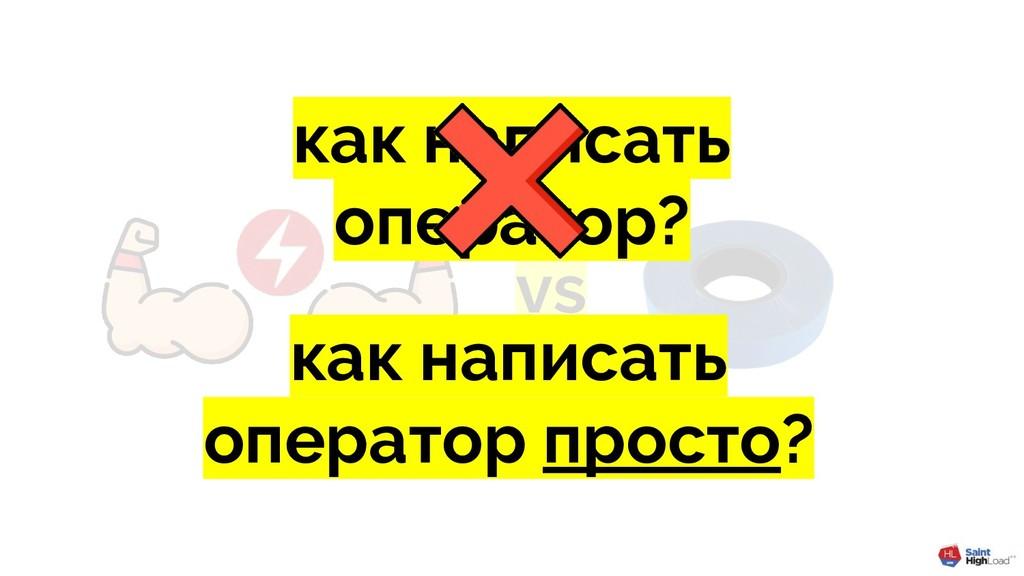 vs как написать оператор? как написать оператор...