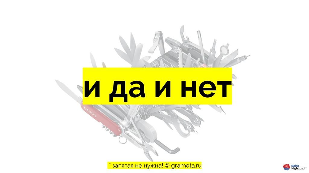 и да и нет * запятая не нужна! © gramota.ru
