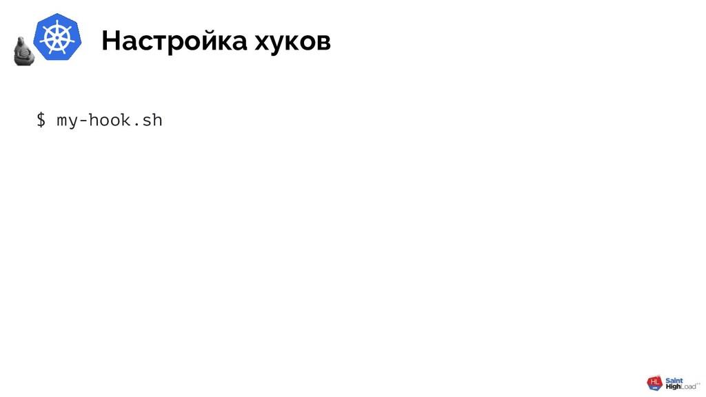 Настройка хуков $ my-hook.sh