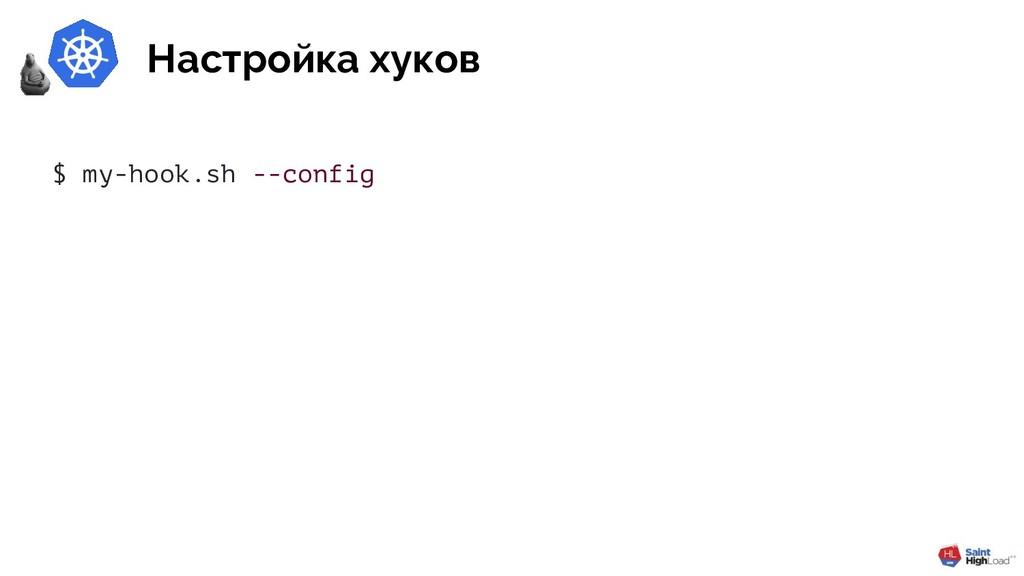 Настройка хуков $ my-hook.sh --config