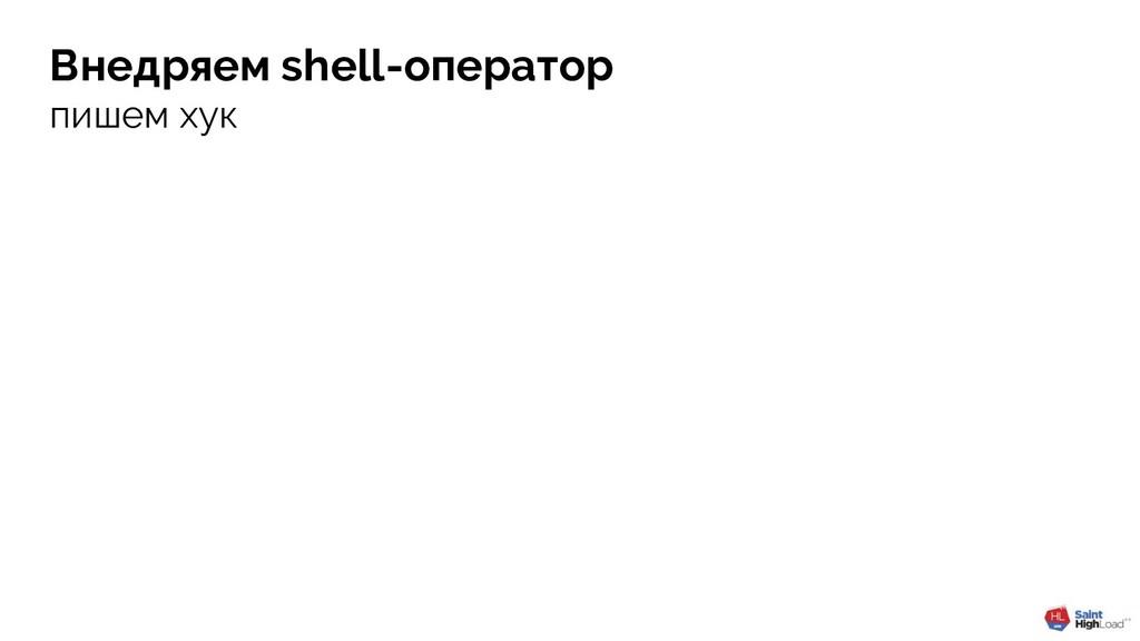 пишем хук Внедряем shell-оператор