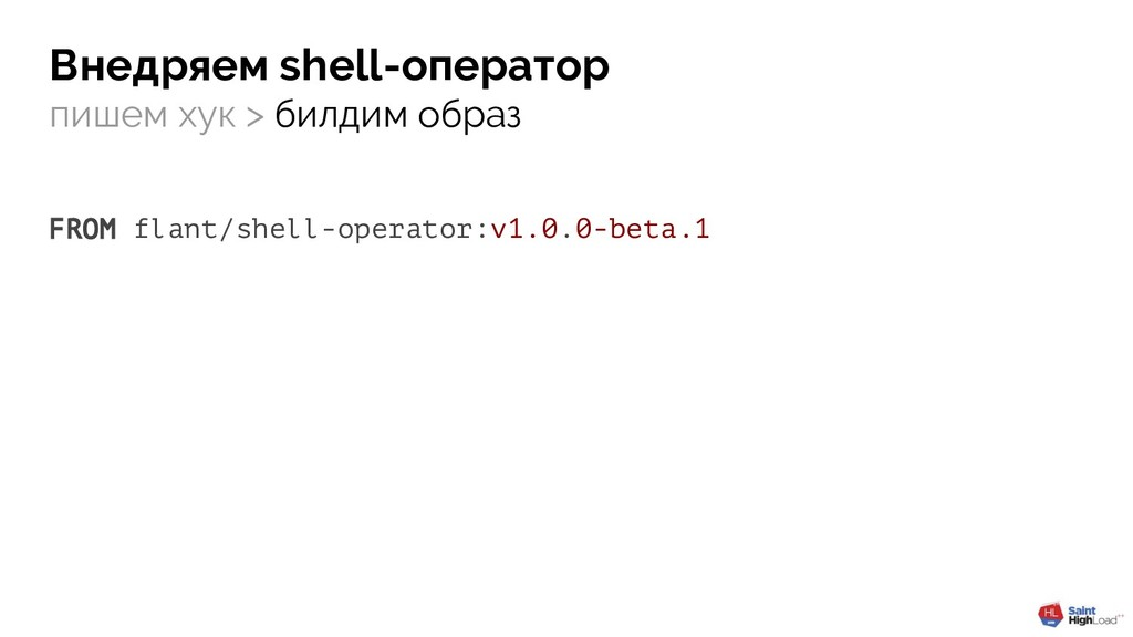 FROM flant/shell-operator:v1.0.0-beta.1 пишем х...