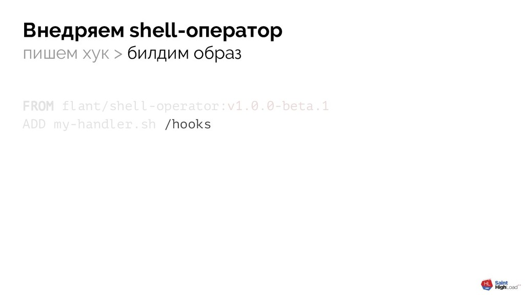 FROM flant/shell-operator:v1.0.0-beta.1 ADD my-...