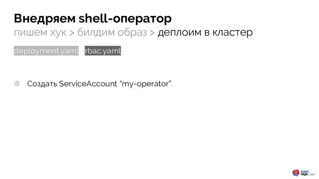 """Создать ServiceAccount """"my-operator"""". пишем хук..."""