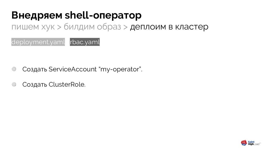"""Создать ServiceAccount """"my-operator"""". Создать C..."""