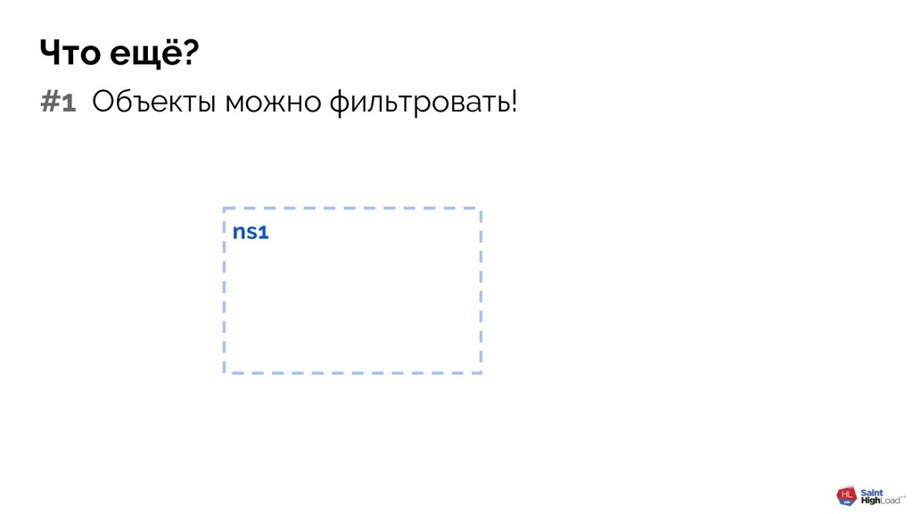 Что ещё? #1 Объекты можно фильтровать! ns1
