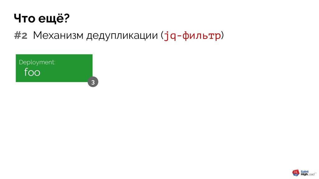 Что ещё? #2 Механизм дедупликации (jq-фильтр) D...